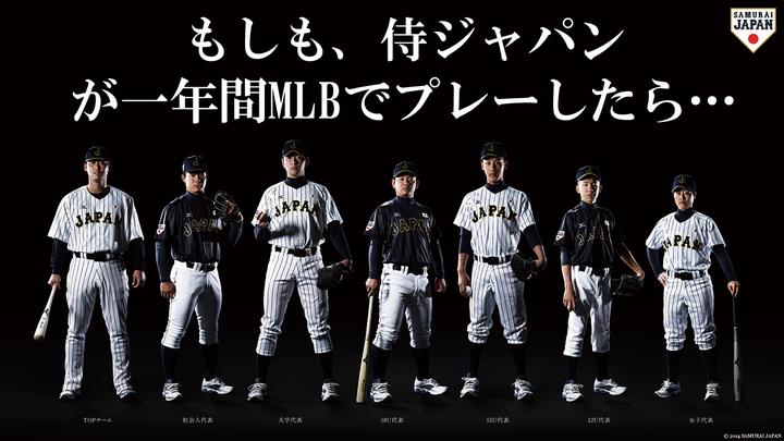 侍ジャパン_MLB