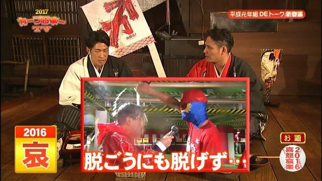 2017カープ日本一TV_99_99_01