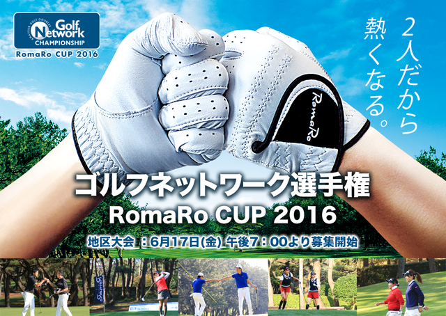 RomaRoCUP 2016