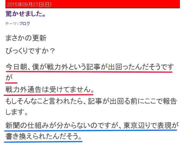 栗原健太戦力外通告ブログ否定