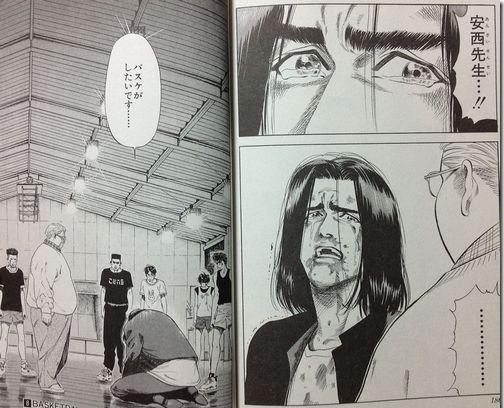 三井_バスケがしたいです