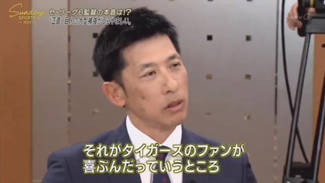 セリーグ6球団監督_座談会_NHK_35