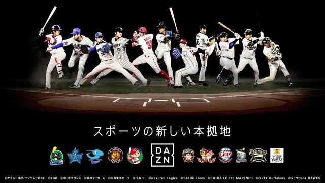 DAZN11球団生放送
