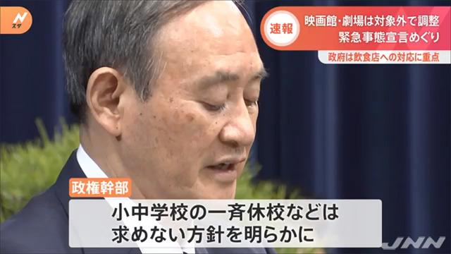 緊急事態宣言_映画_劇場_飲食_01
