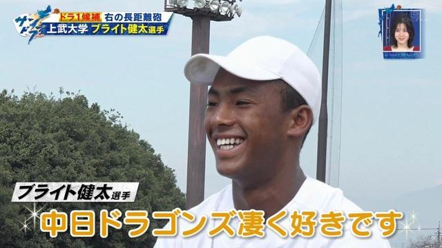 カープのドラ1候補ブライト健太「中日ファンです!」