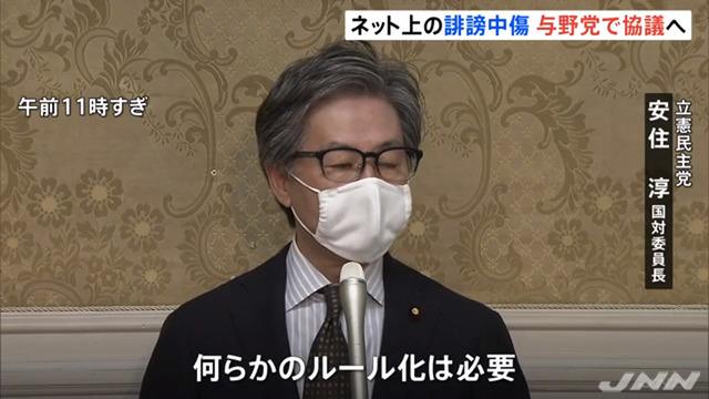 ネット上の誹謗中傷_法律制定へ_03