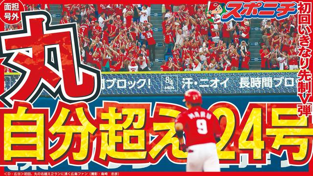 広島カープ三連覇年俸問題