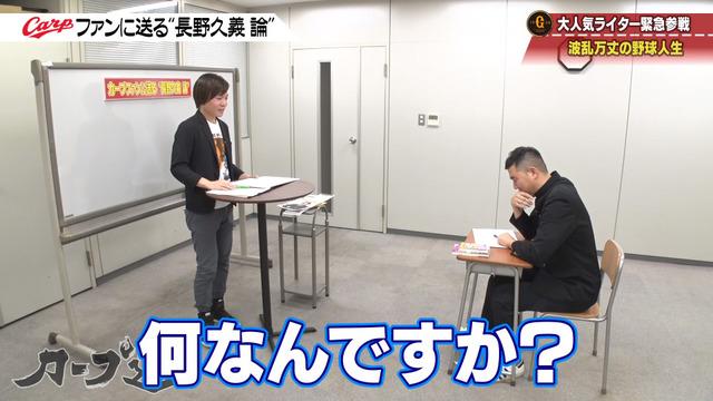 カープ道_長野久義論_プロ野球死亡遊戯_06