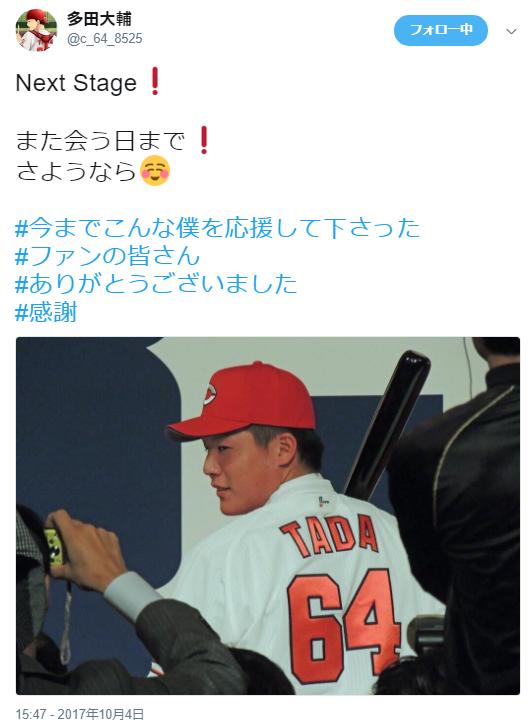 多田大輔_戦力外通告_Twitter