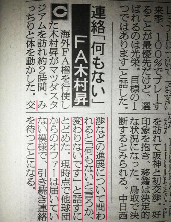 FA木村昇吾カープ