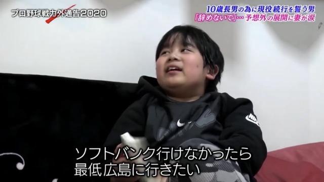 巨人田原の息子「最低広島でもいい」→田原訂正
