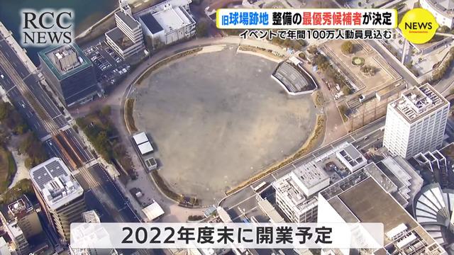 旧広島市民球場跡地__最優秀候補者決定_12