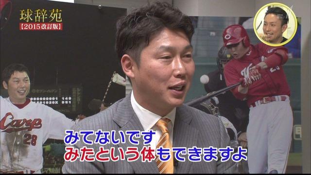 球辞苑新井貴浩_07