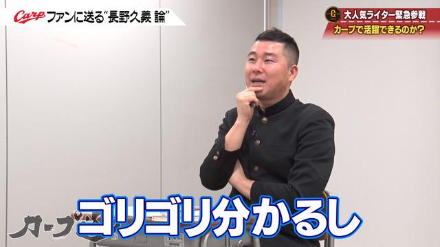 カープ道_長野久義論_プロ野球死亡遊戯_54