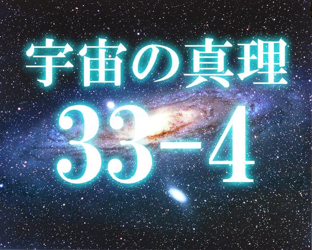 33-4_宇宙の真理