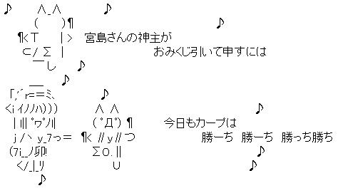 カープ_宮島さん_AA