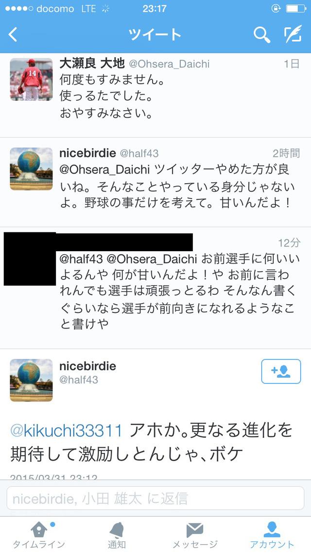 大瀬良大地_Twitter
