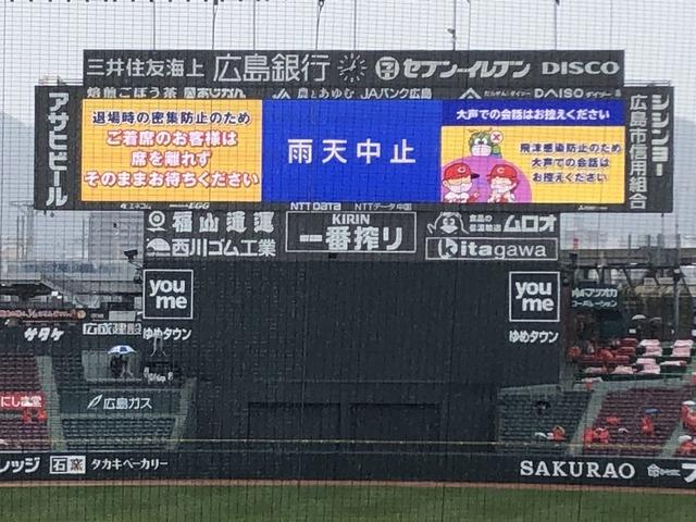 カープ日ハムオープン戦雨天中止