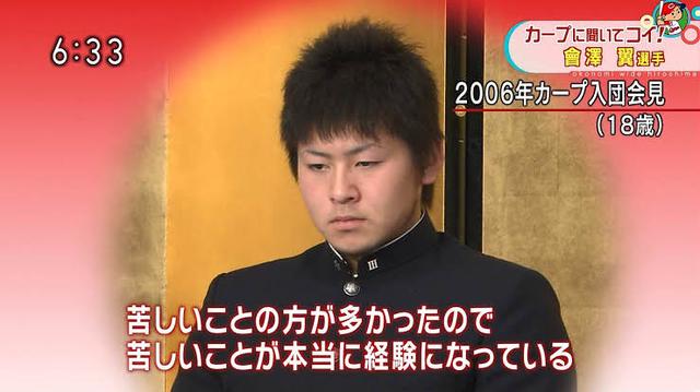 會澤翼元ヤンキー
