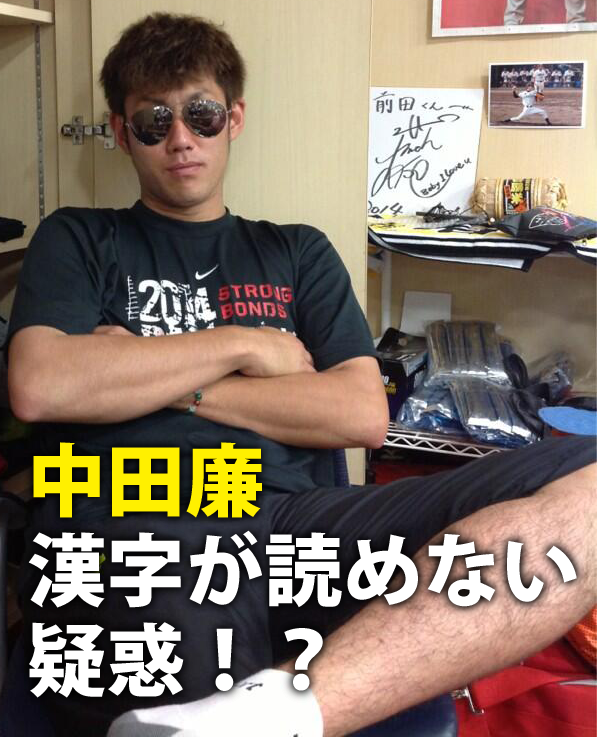 ren_kanji