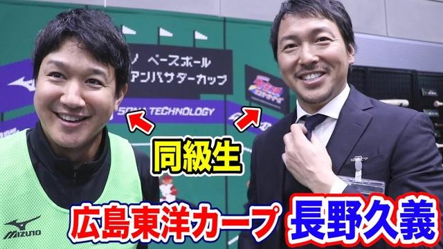 長野久義トクサンTVに出演