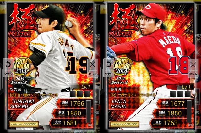 マエケン菅野プロ野球カード