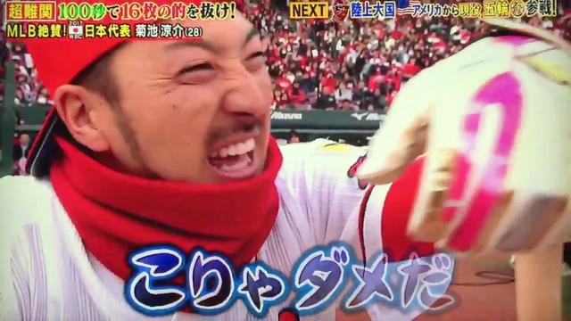 カープ菊池涼介体育会TV_05