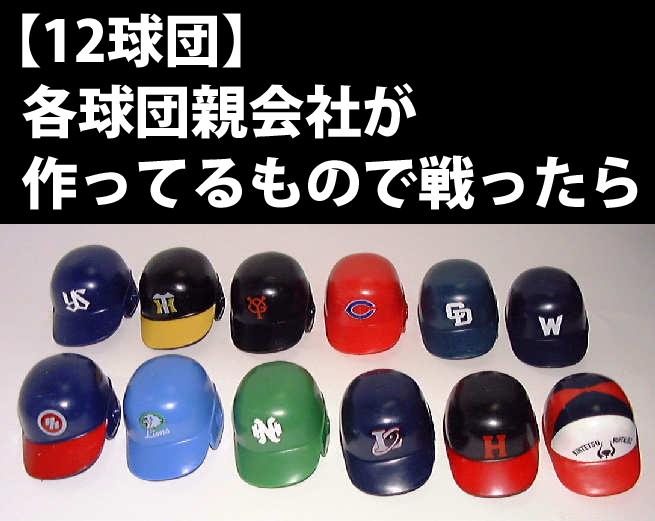 12球団_親会社