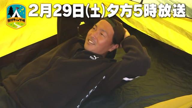 長野久義_西村キャンプ_サプライズ出演_05