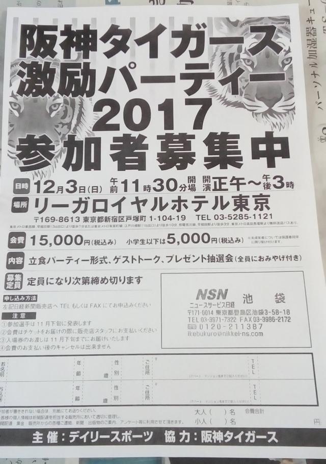阪神タイガースディナーショー