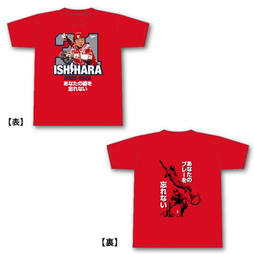 石原慶幸引退記念Tシャツ