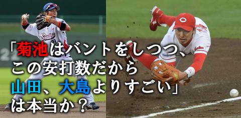 菊池VS山田