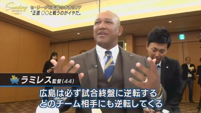 セリーグ6球団監督_座談会_NHK_18