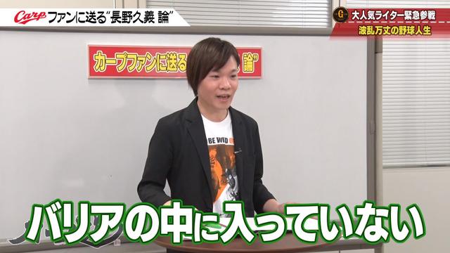 カープ道_長野久義論_プロ野球死亡遊戯_05