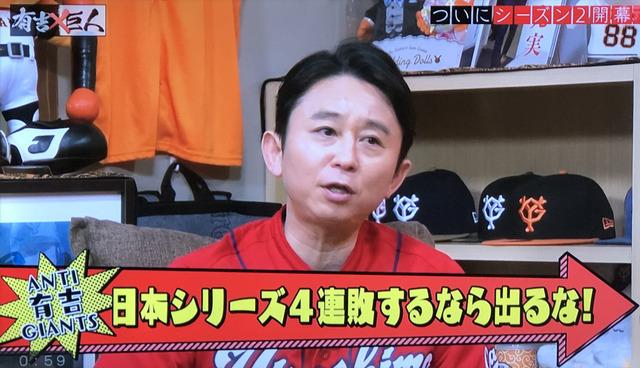 有吉巨人日本シリーズ4連敗