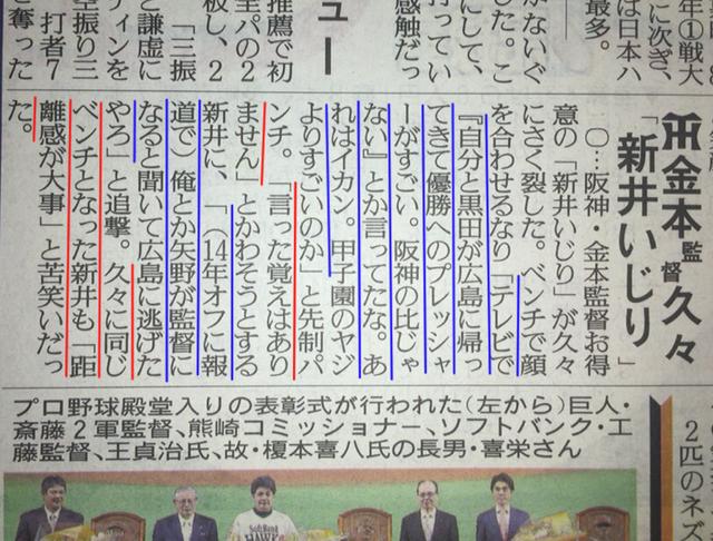 新井さん金本監督にイジられる