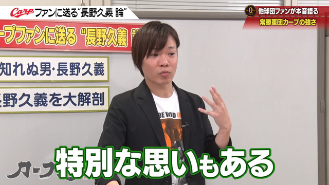 カープ道_長野久義論_プロ野球死亡遊戯_95