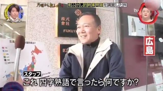 広島県が周りの県に苦手と思われてる問題_05