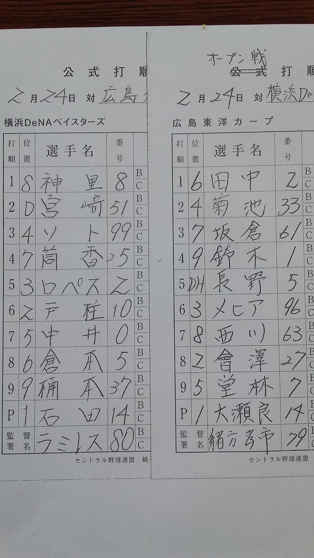 広島カープ横浜DeNAオープン戦スタメン一覧