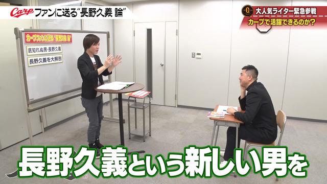 カープ道_長野久義論_プロ野球死亡遊戯_85