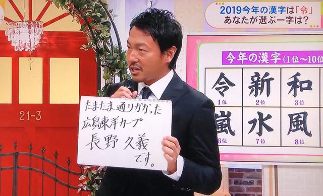 長野久義イマなま!飛び入り出演