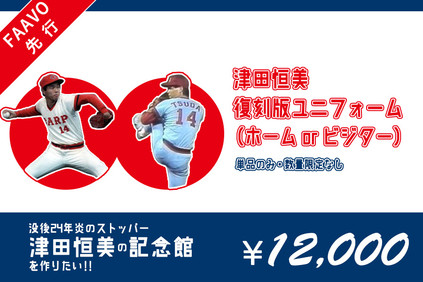 津田恒美記念館クラウドファインディング特典1万2千円