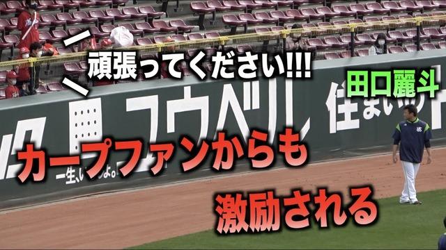 田口麗斗、カープファンからの拍手&応援に感謝