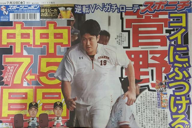 巨人広島包囲網菅野2週連続