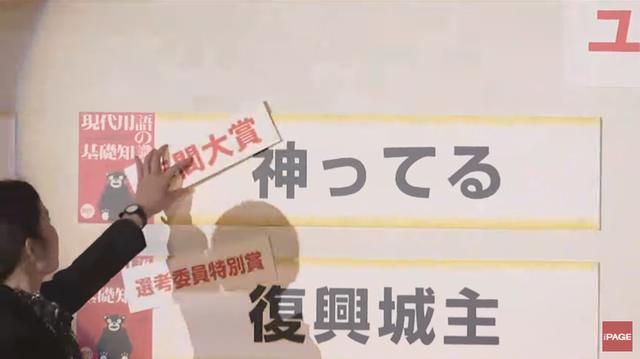 神ってる_流行語大賞2016