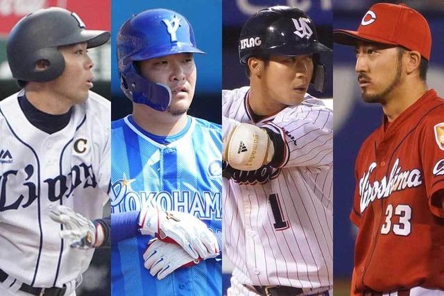 菊池筒香秋山MLB