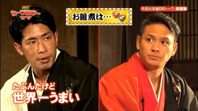 2017カープ日本一TV_78