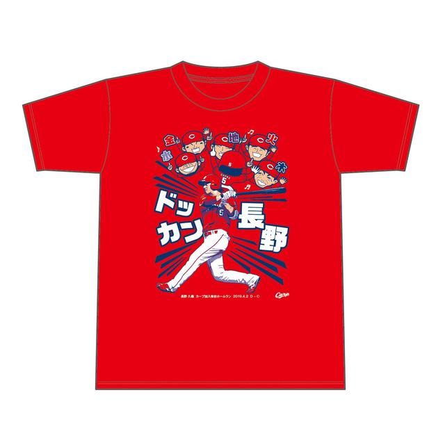カープ長野久義ホームランTシャツ