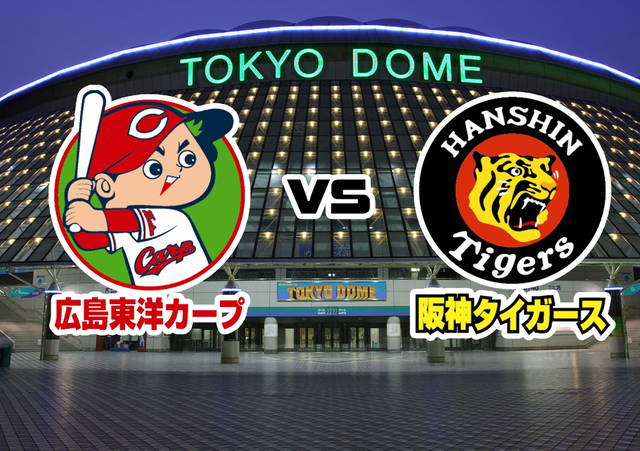 広島カープ東京ドーム主催試合