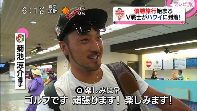 カープ優勝旅行1日目_04